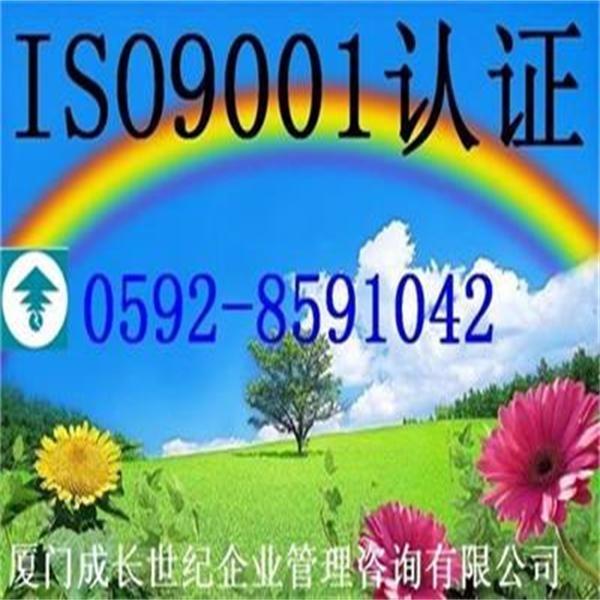 厦门ISO9001bwinchina,漳州ISO9001bwinchina,龙岩ISO9001bwinchina,三明ISO9001bwinchina,宁德ISO9001bwinchina,莆田ISO9001bwinchina,南平ISO9001bwinchina,泉州ISO9001bwinchina,福州ISO9001bwinchina,福建ISO9001bwinchina