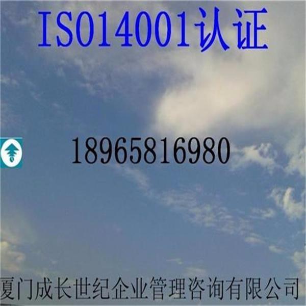 厦门ISO14001bwinchina,漳州ISO14001bwinchina,龙岩ISO14001bwinchina,莆田ISO14001bwinchina,南平ISO14001bwinchina,三明ISO14001bwinchina,宁德ISO14001bwinchina,泉州ISO14001bwinchina,福州ISO14001bwinchina,福建ISO14001bwinchina