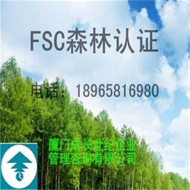 FSC森林bwinchina办理厦门FSC森林bwinchina|漳州FSC森林bwinchina|龙岩FSC森林bwinchina|莆田FSC森林bwinchina|南平FSC森林bwinchina|三明FSC森林bwinchina|宁德FSC森林bwinchina|泉州FSC森林bwinchina|福州FSC森林bwinchina|福建FSC森林bwinchina办理