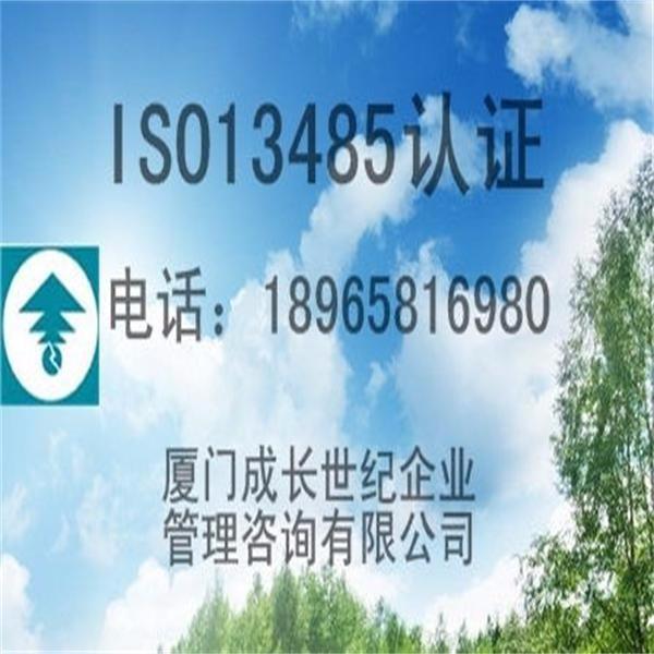 厦门ISO13485bwinchina,漳州ISO13485bwinchina,泉州ISO13485bwinchina、龙岩ISO13485bwinchina、莆田ISO13485bwinchina、南平ISO13485bwinchina、三明ISO13485bwinchina,宁德ISO13485bwinchina,福州ISO13485bwinchina,福建ISO13485bwinchina