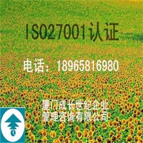 厦门ISO27001bwinchina,漳州ISO27001bwinchina,龙岩ISO27001bwinchina,三明ISO27001bwinchina,宁德ISO27001bwinchina,莆田ISO27001bwinchina,南平ISO27001bwinchina,泉州ISO27001bwinchina,福州ISO27001bwinchina,电话:18965816980;