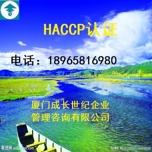 厦门HACCPbwinchina,漳州HACCPbwinchina,龙岩HACCPbwinchina,三明HACCPbwinchina,宁德HACCPbwinchina,莆田HACCPbwinchina,南平HACCPbwinchina,泉州HACCPbwinchina,福州HACCPbwinchina,电话:18965816980;