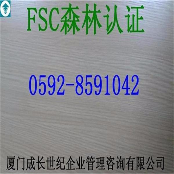 厦门FSCbwinchina|漳州FSCbwinchina|龙岩FSCbwinchina|莆田FSCbwinchina|南平FSCbwinchina|三明FSCbwinchina|宁德FSCbwinchina|泉州FSCbwinchina|福州FSCbwinchina