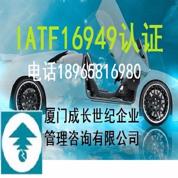 IATF16949bwinchina,厦门IATF16949bwinchina,漳州IATF16949bwinchina,龙岩IATF16949bwinchina,三明IATF16949bwinchina,宁德IATF16949bwinchina,莆田IATF16949bwinchina,南平IATF16949bwinchina,泉州IATF16949bwinchina,福州IATF16949bwinchina
