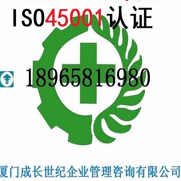 厦门ISO45001bwinchina,漳州ISO45001bwinchina,龙岩ISO45001bwinchina,莆田ISO45001bwinchina,南平ISO45001bwinchina,三明ISO45001bwinchina,宁德ISO45001bwinchina,泉州ISO45001bwinchina,福州ISO45001bwinchina,福建ISO45001bwinchina电话:18965816980;