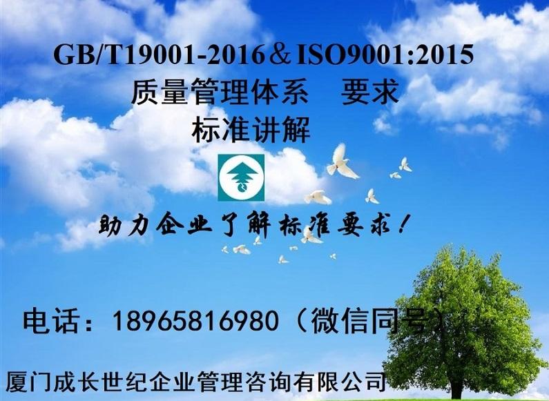 《ISO9001:2015&GB/T19001-2016质量管理体系 要求》标准讲解课程